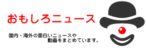 ニュース-NEWS